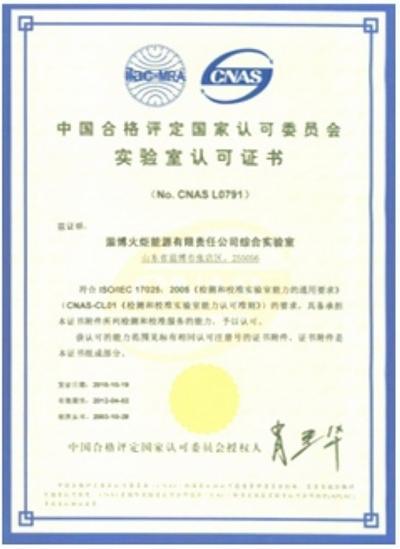 国家认可证书